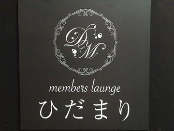 members lounge ひだまり