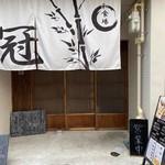 【写真】和食-場-冠 本八幡店