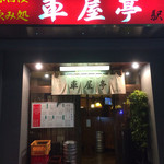 【写真】居酒屋 車屋亭 駅前店