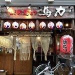 【写真】馬力 錦糸町南口本店