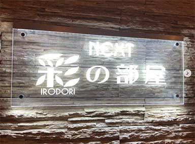 【写真】NEXT 彩の部屋