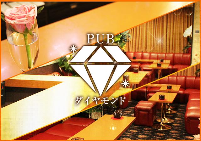 【写真】PUB ダイヤモンド