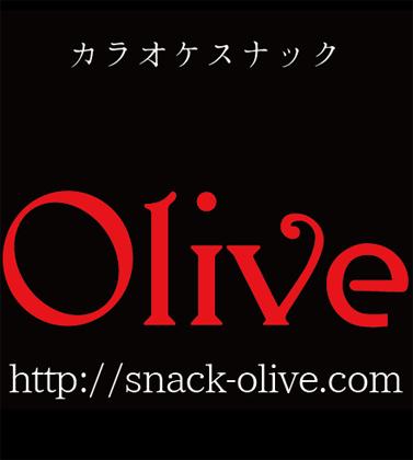カラオケスナック Olive
