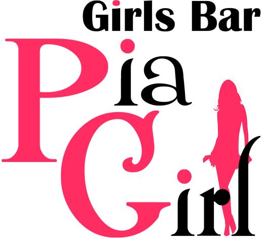 【写真】GirlsBar PiaGirl