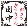 串カツ 田中 本八幡店