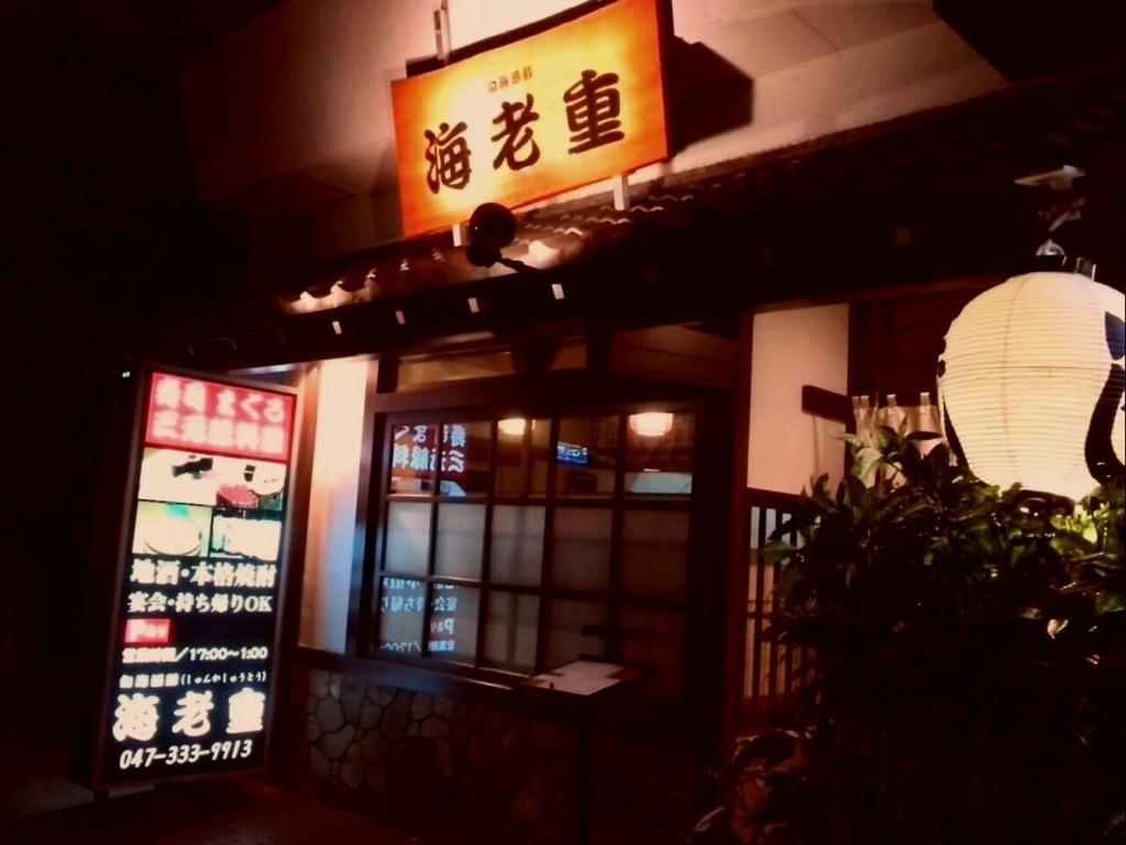 【写真】寿司 割烹 海老重