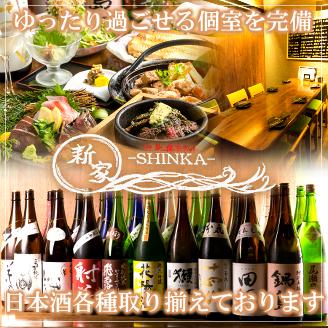 日本酒バル 新家 本八幡