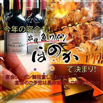 串焼×魚×ワイン ほのか