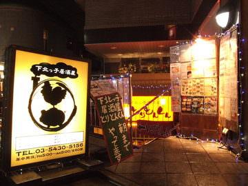 【写真】錦糸町っ子燻製居酒屋 とりとんくん