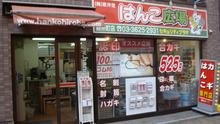 【写真】はんこ広場 錦糸町店