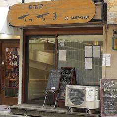 【写真】居酒屋 ちっちき