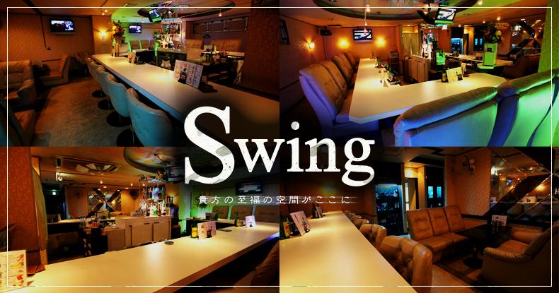 【写真】countor-BAR Swing