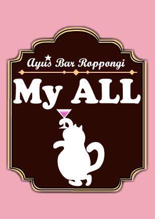 【写真】My ALL