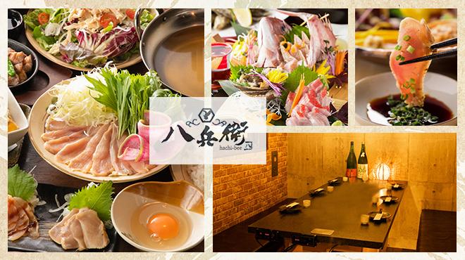 【写真】地鶏と活魚の酒処 八兵衛 亀戸店