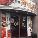 【写真】珍味苑 高根店