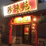 【写真】珍味苑 前原駅前店