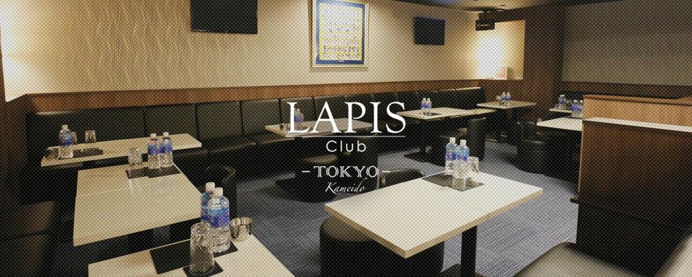 【写真】CLUB LAPIS