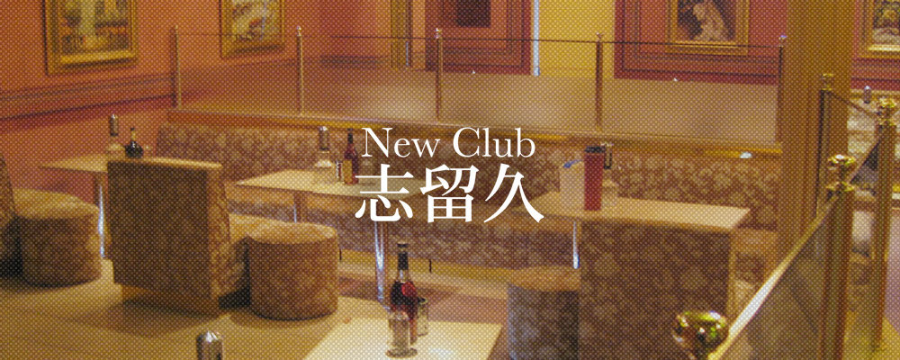【写真】CLUB 志留久Ⅲ