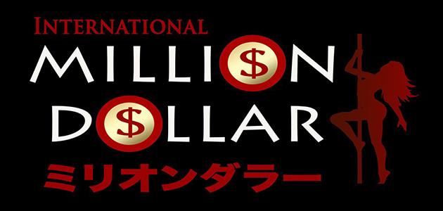 【写真】MILLION DOLLAR