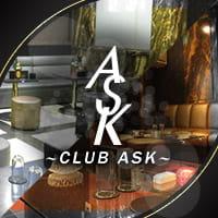 【写真】CLUB ASK
