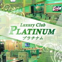 【写真】Luxury Club PLATINUM