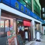 【写真】北海寿し 小岩店
