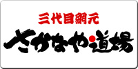 【写真】三代目網元 さかなや道場 本所吾妻橋店