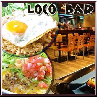 【写真】LOCO BAR