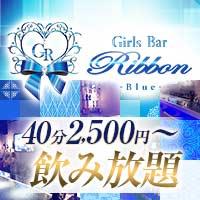 【写真】Girls Bar Ribbon