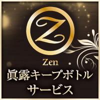 【写真】Zen