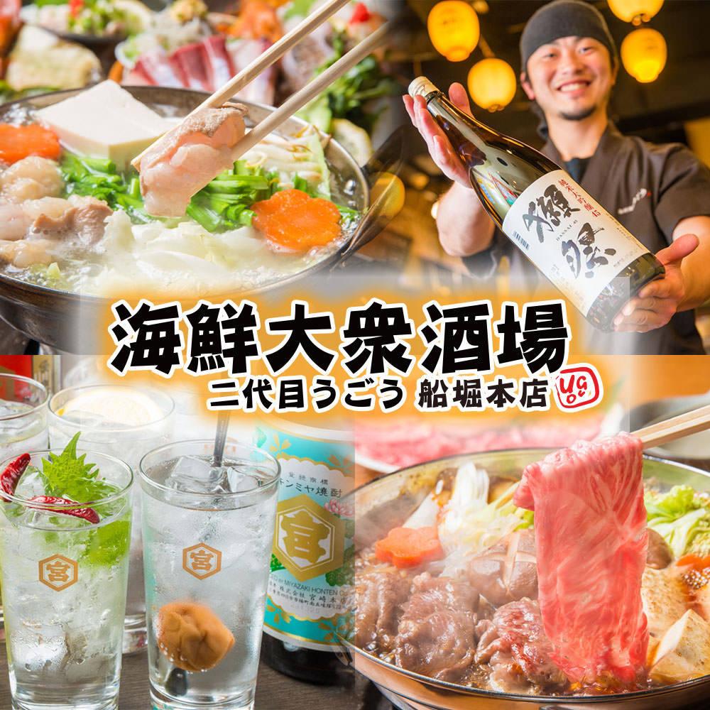 【写真】海鮮酒場 二代目 うごう 船堀本店