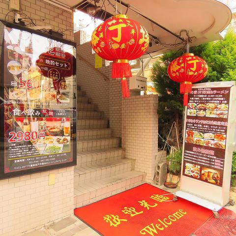 【写真】中華料理 福宝苑