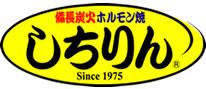 【写真】備長炭火ホルモン焼 しちりん 高根木戸店