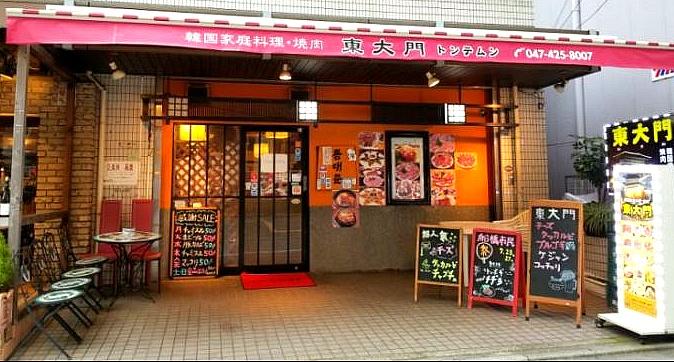 【写真】韓国家庭料理・焼肉 東大門