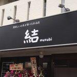 【写真】居酒屋 結musubi