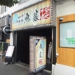 【写真】いけす道場魚家 深川一号店