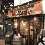 【写真】キッチンばんばんざい 田町店