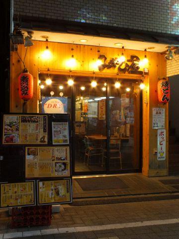 【写真】幡ヶ谷大衆酒場 みやび屋