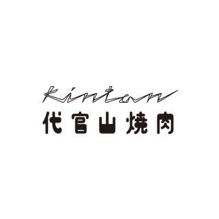 【写真】代官山焼肉 kintan