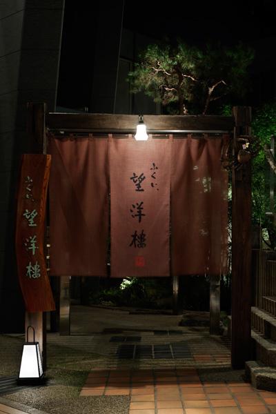 【写真】ふくい、望洋楼 青山店