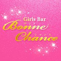 Girl's Bar Bonne Chance 本八幡店