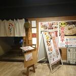 【写真】東薫酒場 さつま鶏丸 海浜幕張店