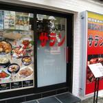 【写真】焼肉 サラン