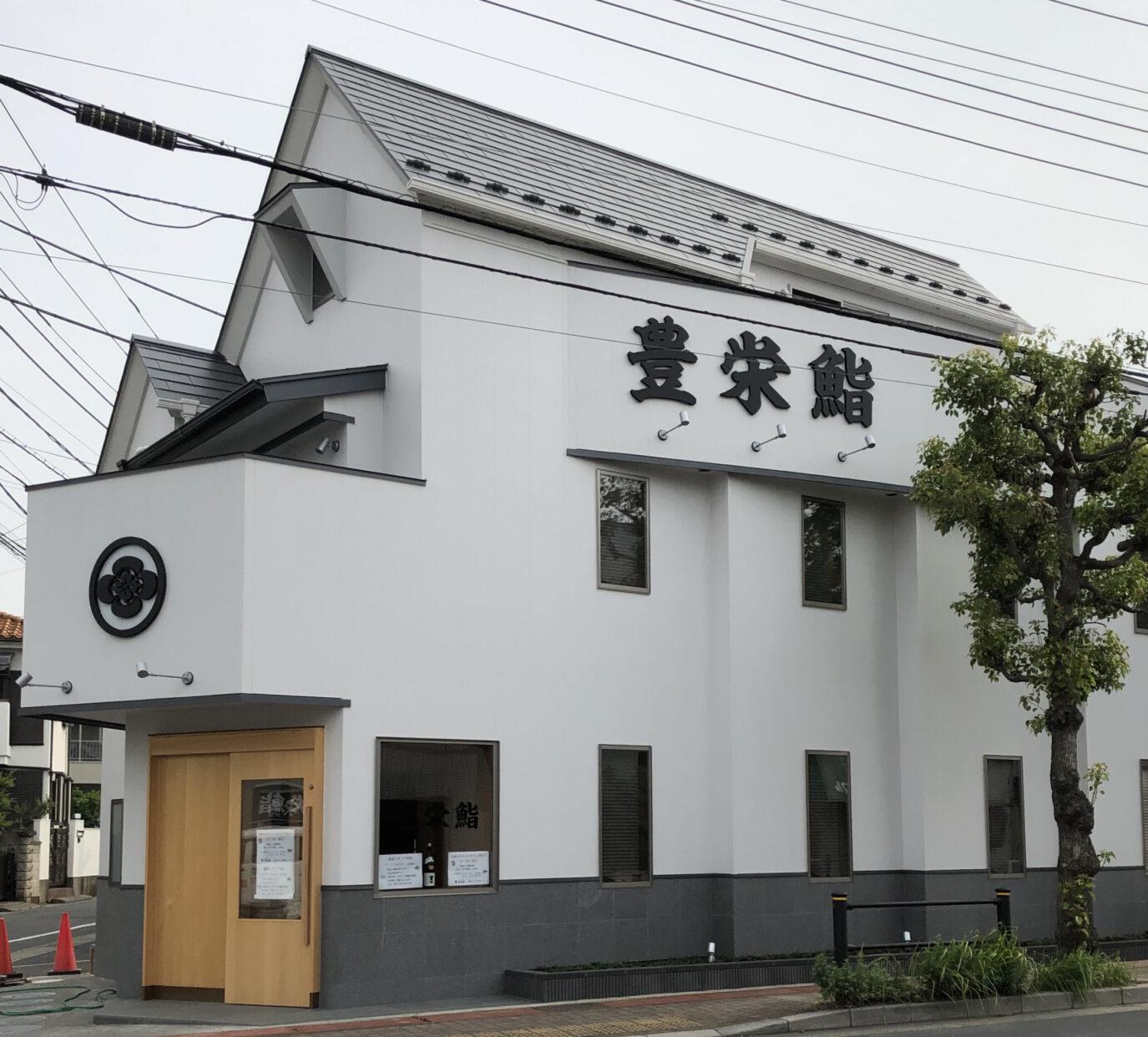 【写真】豊栄鮨