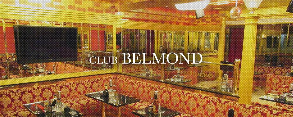 【写真】CLUB BELMOND