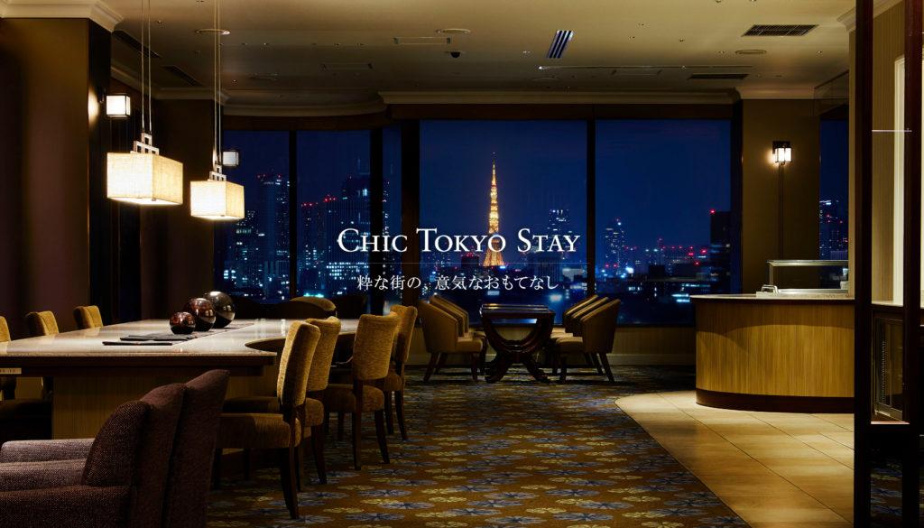 【写真】ロイヤルパークホテル