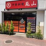 【写真】中華料理 嵐山