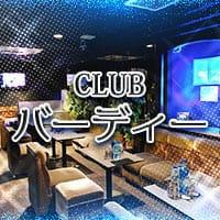Club バーディー