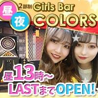 【写真】Girls Bar COLORS