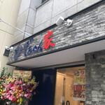 ひでちゃん家 IZAKAYA50 市川店